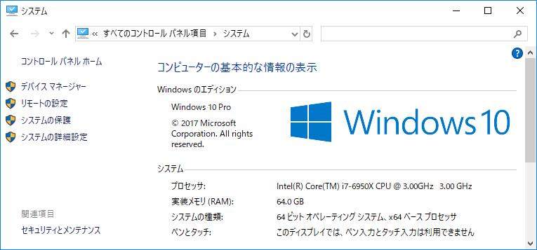 Windows 10のシステム画面