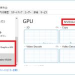PCのグラボの確認方法 GPUの型番やDirectXのバージョンの調べ方