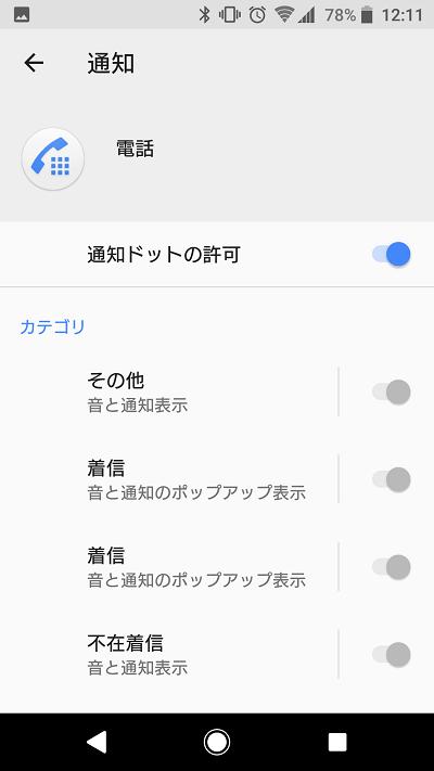 電話アプリの通知設定画面