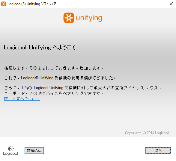 Unifyingソフトウェアの設定画面