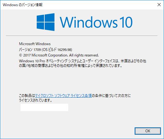 Windows 10のバージョン情報