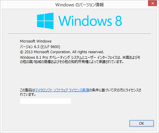 Windows 8、8.1のバージョン情報