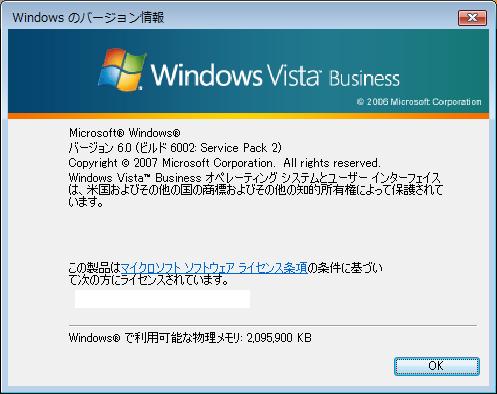 Windows Vistaのバージョン情報