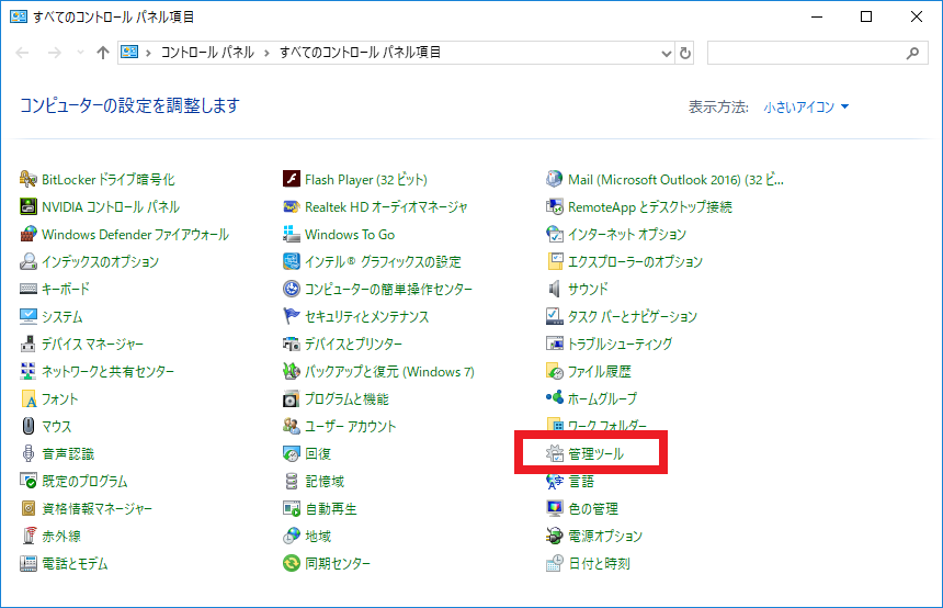 小さいアイコン表示のコントロールパネル上にあるWindows 管理ツール