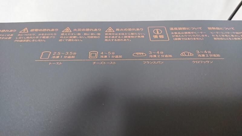 バルミューダ ザ・トースターの天板奥側に記載されている調理時間の目安