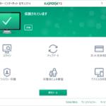 カスペルスキー インターネット セキュリティーのメイン画面
