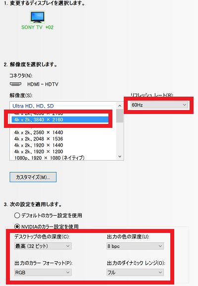 NVIDIA コントロールパネル内のディスプレイ解像度の変更画面