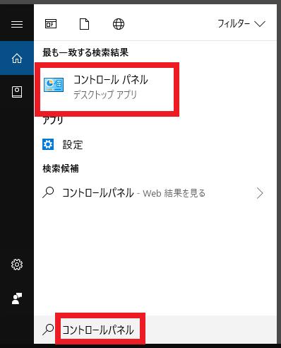 Windows 10の検索結果に表示されたコントロールパネル