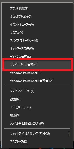 Windowsボタンのコンテキストメニュー内にあるコンピューターの管理メニュー