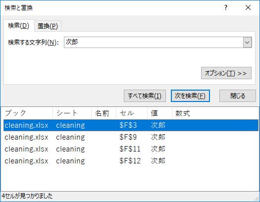 Excelの検索と置換ウィンドウの検索タブですべて検索を実行した状態