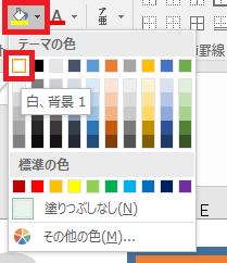 Excelの塗りつぶしの色指定
