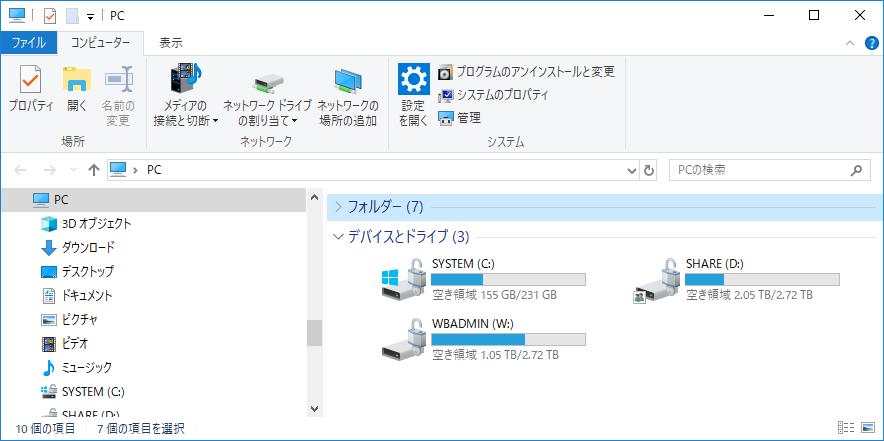 エクスプローラー上のPCのデバイスとドライブを表示している様子