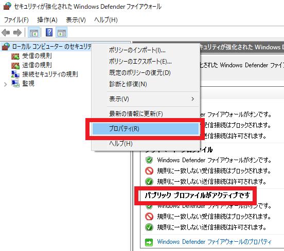 Windows Defender ファイアウォールのプロパティ