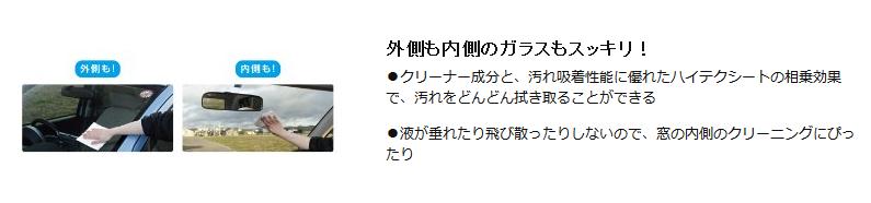 窓フクピカの商品紹介ページに記載されている説明書き
