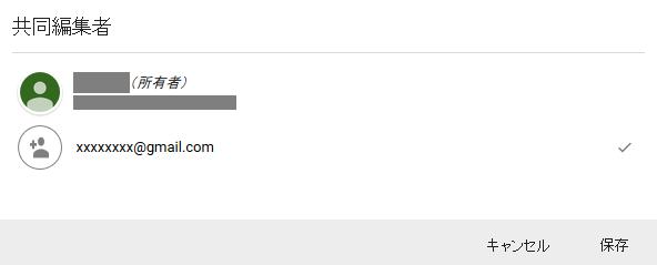 Google Keepの共同編集者のメールアドレス入力画面