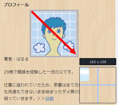 ドラッグ&ドロップ操作で、画面キャプチャの始点と終点を指定している様子
