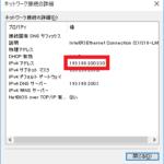 Windows パソコンのIPアドレスをマウス操作やPowerShellで確認する方法