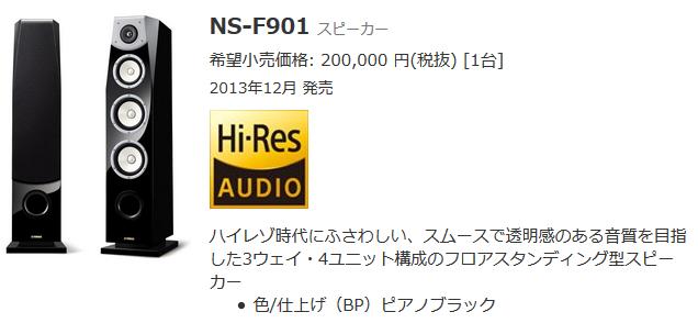 ヤマハ NS-F901 スピーカーの商品情報