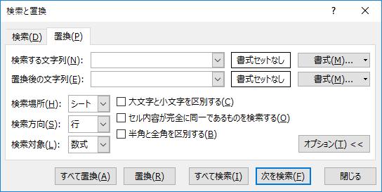 検索と置換ウィンドウの置換タブ