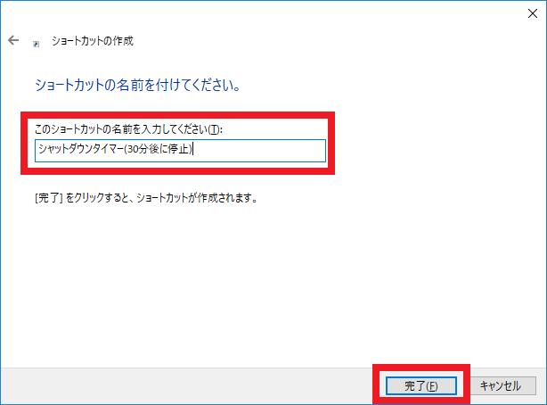 ショートカットファイルの名前入力画面