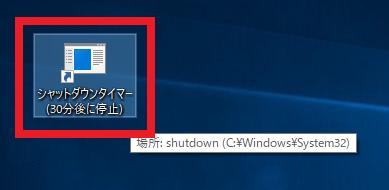 デスクトップに作成された『シャットダウンタイマー(30分後に停止)』ショートカットファイル