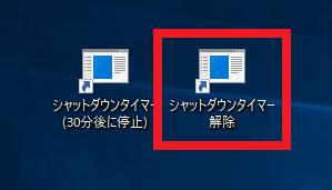 デスクトップに作成された『シャットダウンタイマー解除』ショートカットファイル