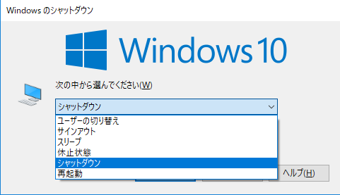 Windowsのシャットダウンや再起動の確認・選択画面で選択可能な操作