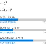 Windowsの設定内にあるローカルストレージの一覧画面