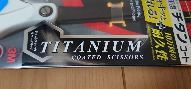 スコッチ 3M チタンコート シザーズ 1458パッケージのTITANIUM COATED SCISSORSという説明書き