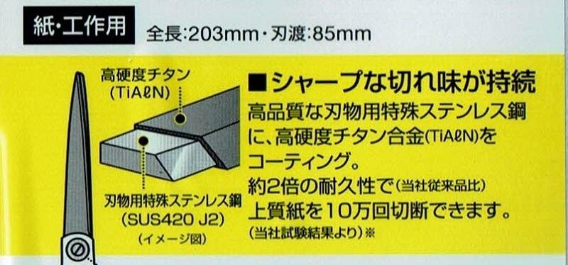 スコッチ 3M チタンコート シザーズ 1458パッケージ背面記載の特長