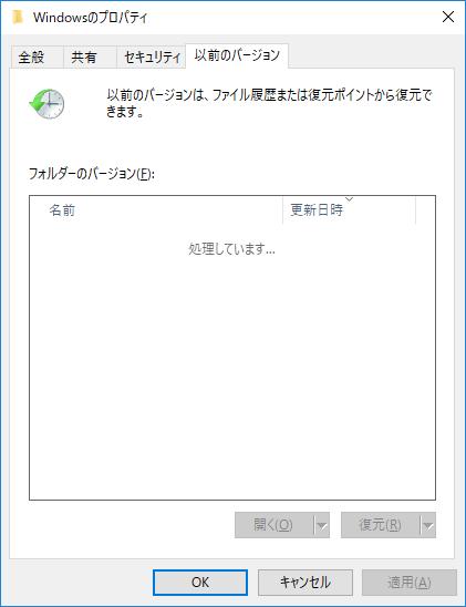 Windowsフォルダーのプロパティ画面の以前のバージョンタブ