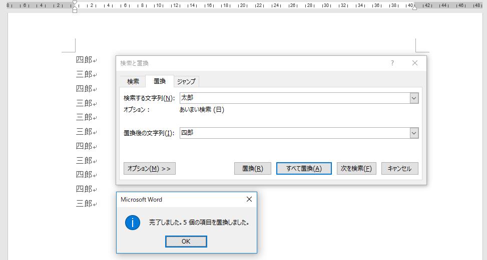 太郎という文字列を四郎にすべて置換し、5個の太郎の置換が完了している様子
