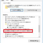 NTFS圧縮されているかファイルやフォルダーを調べたり一覧出力する方法