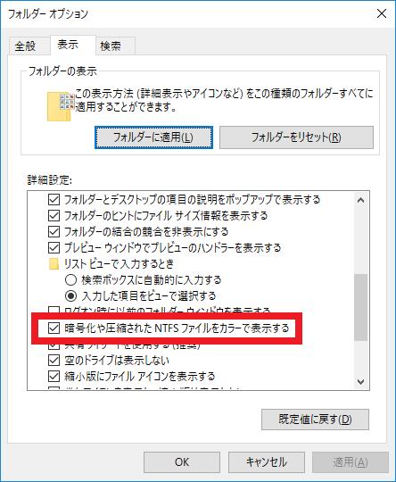 フォルダーオプションの『暗号化や圧縮されたNTFSファイルをカラーで表示する』のチェックボックス