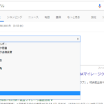 Googleで『1マイル』と検索したときの検索結果で選択可能な単位