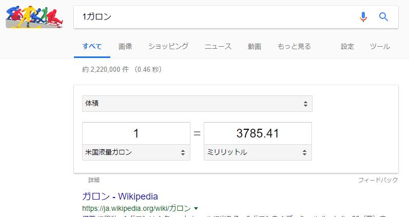 Googleで『1ガロン』と検索したときの検索結果