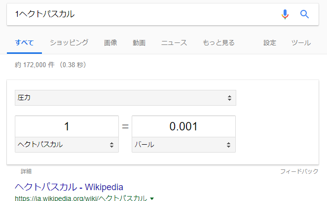 Googleで『1ヘクトパスカル』と検索したときの検索結果