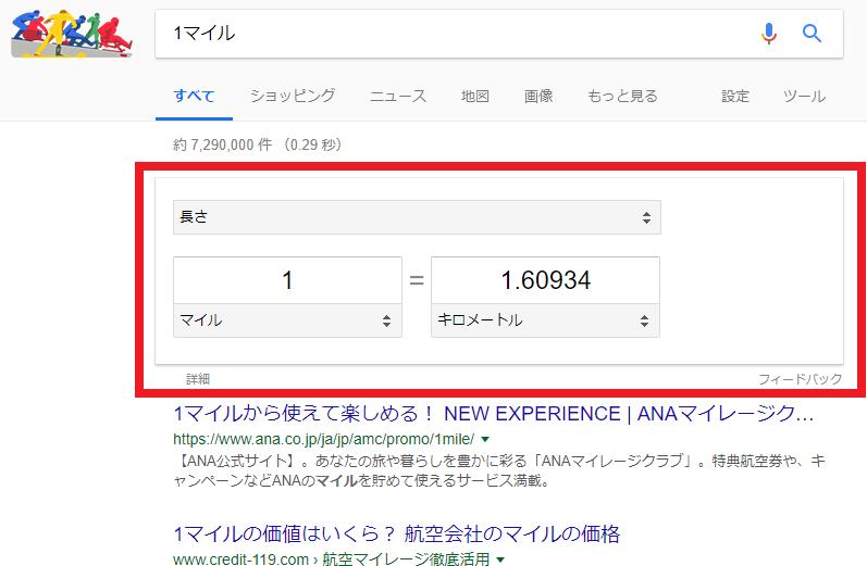 Googleで『1マイル』と検索したときの検索結果