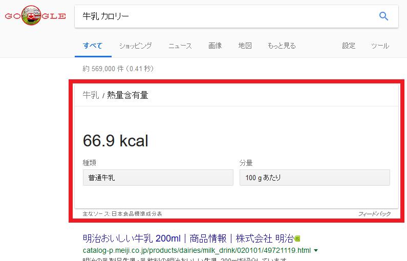 Googleで『牛乳 カロリー』と検索したときの検索結果