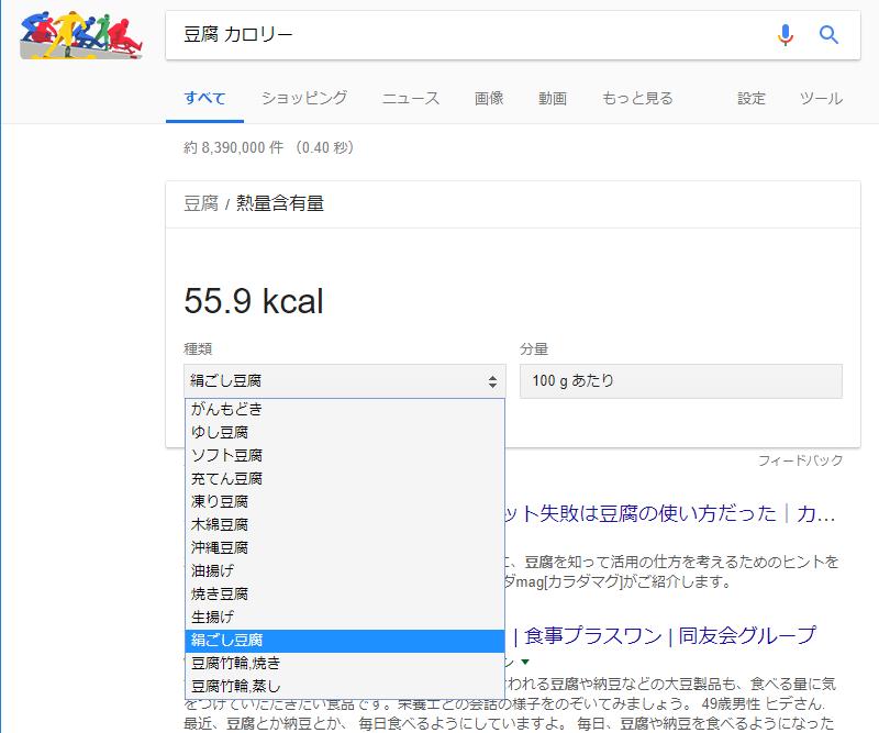 Googleで『豆腐 カロリー』と検索したときの検索結果