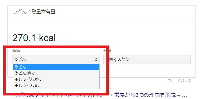 Googleで『うどん カロリー』と検索したときの検索結果で選択可能な種類