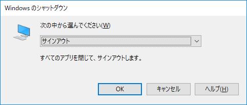 Windowsのシャットダウンや再起動の確認・選択画面