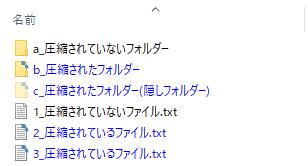 NTFS圧縮されているファイルやフォルダーが青い文字、 NTFS圧縮が行われていない(非圧縮状態の)ファイルやフォルダーが黒文字で表現されている様子