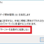 Windows Serverのサーバーマネージャーの起動方法や自動起動の停止設定