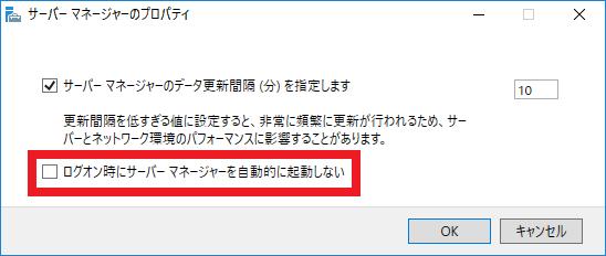 サーバーマネージャーのプロパティ画面上の『ログオン時にサーバー マネージャーを自動的に起動しない』というチェックボックス