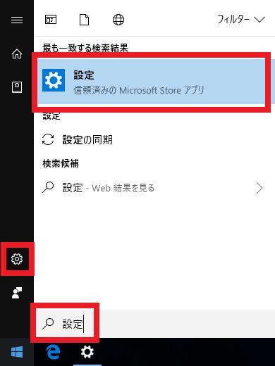 Windows 10のリアルタイム検索の結果画面に表示された設定アプリ
