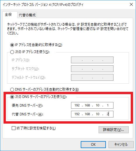 優先DNSサーバーと代替DNSサーバーを設定している様子
