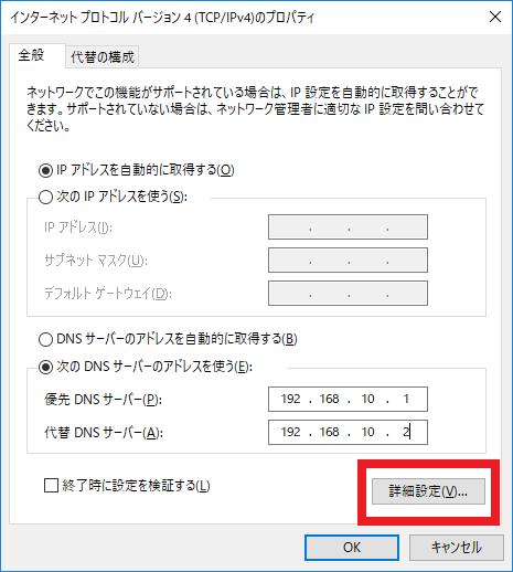 インターネット プロトコル バージョン 4(TCP/IPv4)のプロパティ画面の詳細設定ボタン