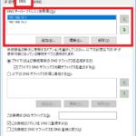 TCP/IP 詳細設定画面のDNSタブ