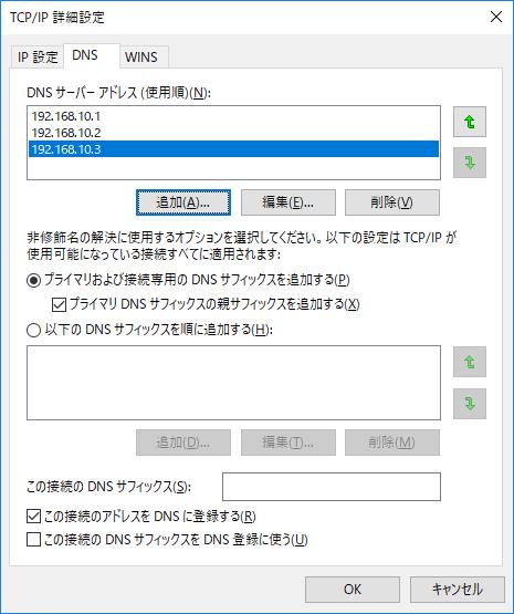 3つのDNSサーバーが設定されたTCP/IP 詳細設定画面のDNSタブ